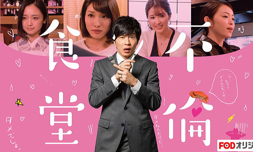 田中圭主演のドラマ不倫食堂はフジテレビオンデマンドFODで限定配信中です