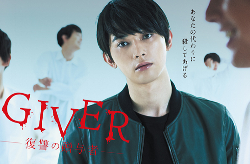 「Giver復讐の贈与者」吉沢亮主演のドラマを無料視聴する方法