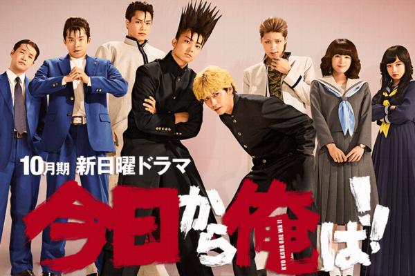 ドラマ「今日から俺は!」賀来賢人&伊藤健太郎が80年代のツッパリに!金八先生に聖子ちゃんカット?
