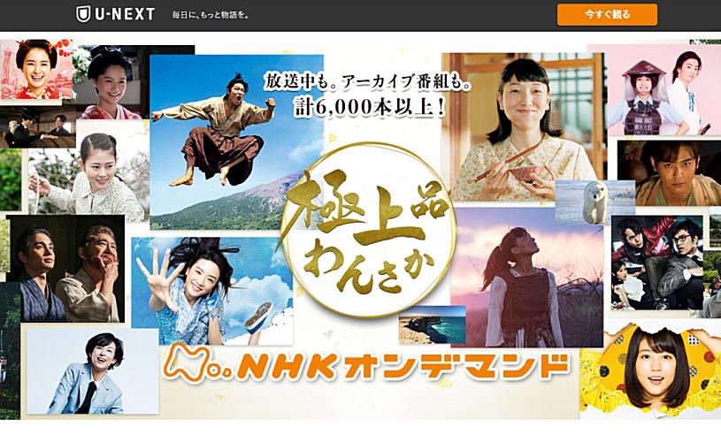 NHKオンデマンドはU-NEXT無料トライアルで利用すると最大1ヶ月無料になる!!