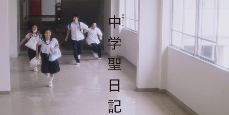 中学聖日記ドラマの動画1話から観る方法と話題の岡田健史プロフィール