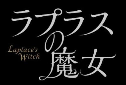 映画「ラプラスの魔女」DVDと動画配信情報をご紹介しています