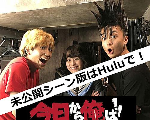 今日から俺は6話ゲストに山田孝之!Hulu未公開シーンと放送版を比較!