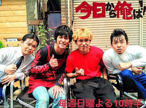 今日から俺はドラマ3話のゲスト柳楽優弥と共演者