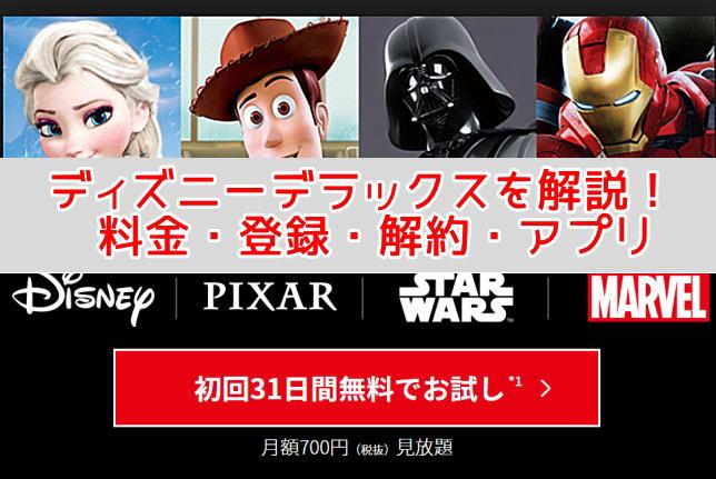 ディズニーデラックスの料金・登録・解約・アプリを解説!